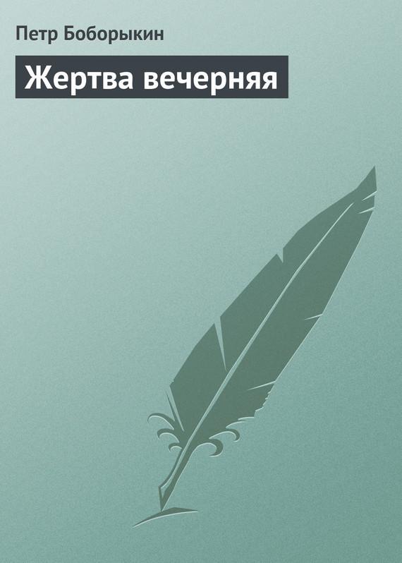 Петр Дмитриевич Боборыкин Жертва вечерняя наталья метелева добровольная жертва