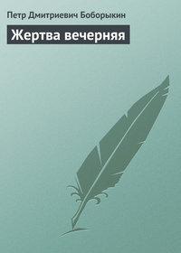 Боборыкин, Петр  - Жертва вечерняя