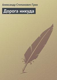Грин, Александр  - Дорога никуда