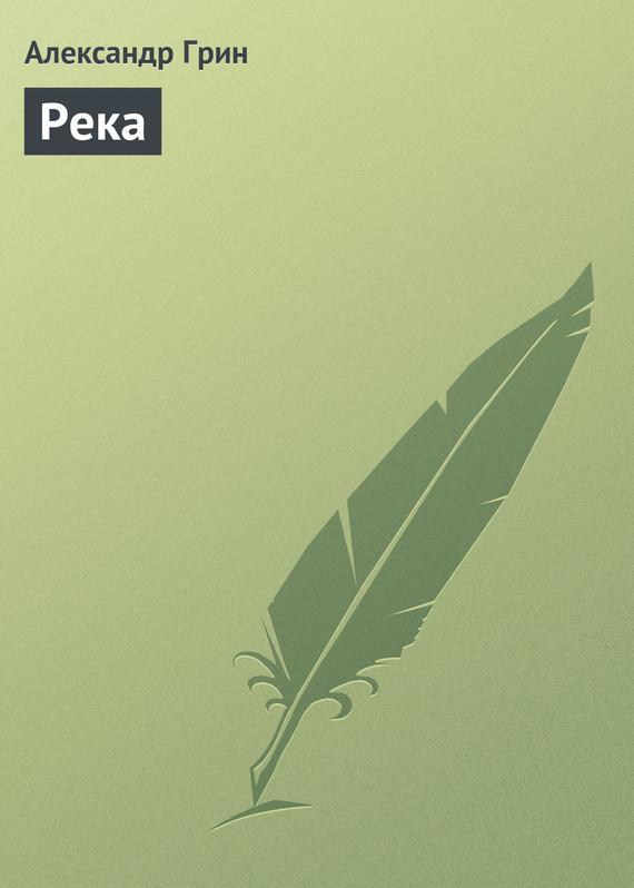 Обложка книги Река, автор Грин, Александр