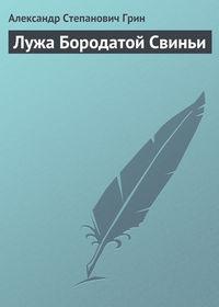 Грин, Александр  - Лужа Бородатой Свиньи