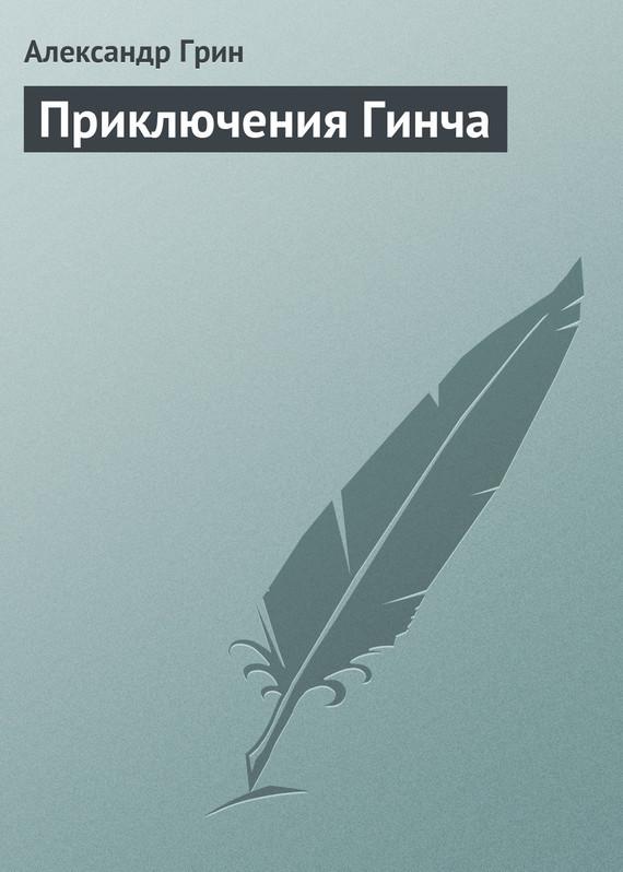 Обложка книги Приключения Гинча, автор Грин, Александр