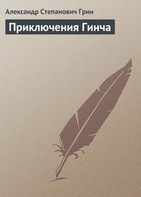 Грин, Александр  - Приключения Гинча
