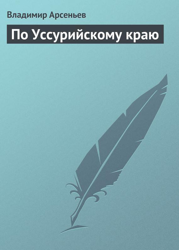 Владимир Клавдиевич Арсеньев бесплатно