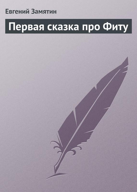 Евгений Замятин Первая сказка про Фиту florentina фита beige
