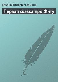 Замятин, Евгений  - Первая сказка про Фиту