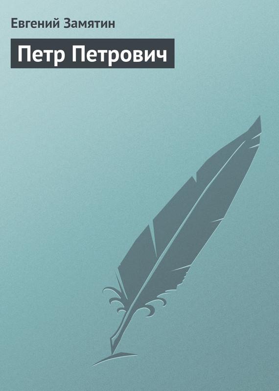 Петр Петрович происходит спокойно и размеренно