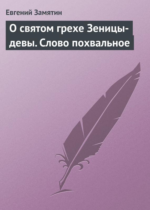 О святом грехе Зеницы-девы. Слово похвальное