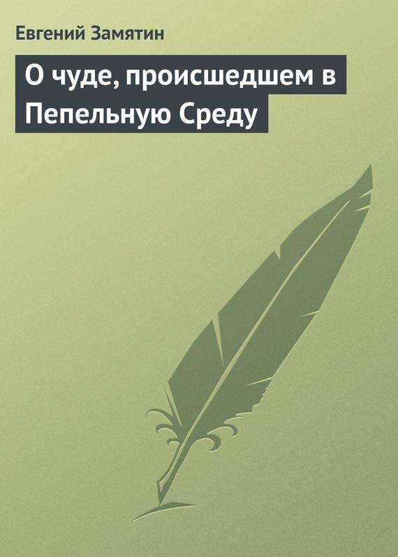 захватывающий сюжет в книге Евгений Иванович Замятин