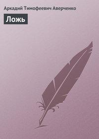 Аверченко, Аркадий  - Ложь