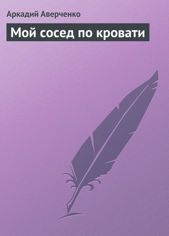 Аркадий Аверченко Мой сосед по кровати что мне из одежды