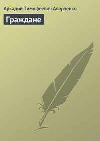 Аверченко, Аркадий  - Граждане