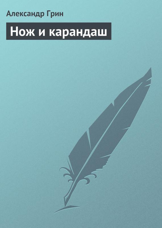 Александр Грин Нож и карандаш александр грин нож и карандаш