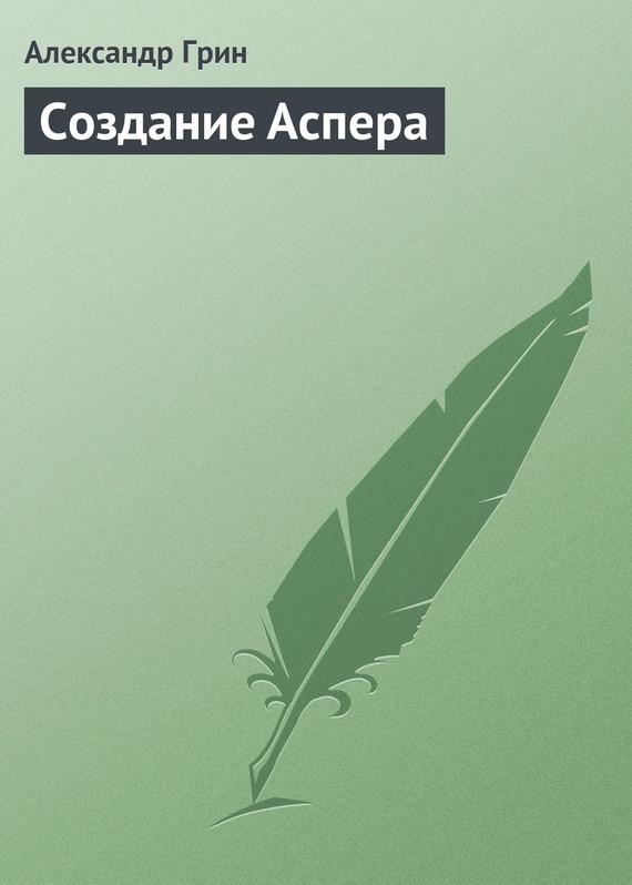 Создание Аспера происходит романтически и возвышенно