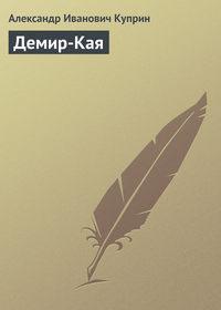 Куприн, Александр  - Демир-Кая