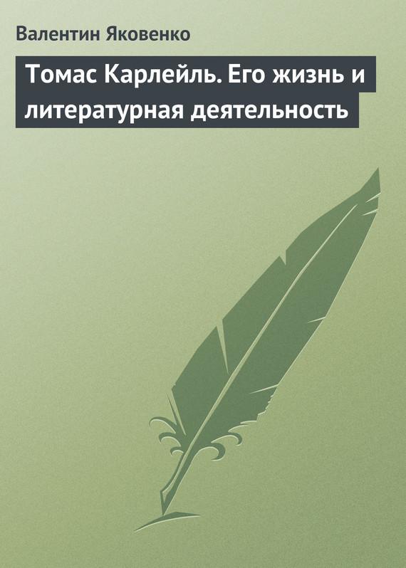 напряженная интрига в книге Валентин Иванович Яковенко
