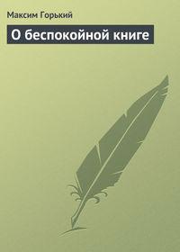 - О беспокойной книге