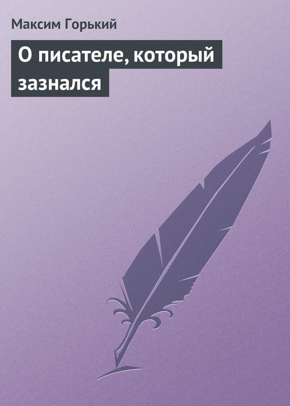 Максим Горький О писателе, который зазнался