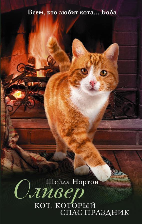 Обложка книги Оливер. Кот, который спас праздник, автор Нортон, Шейла