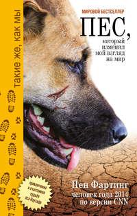 Фартинг, Пен  - Пёс, который изменил мой взгляд на мир. Приключения и счастливая судьба пса Наузада