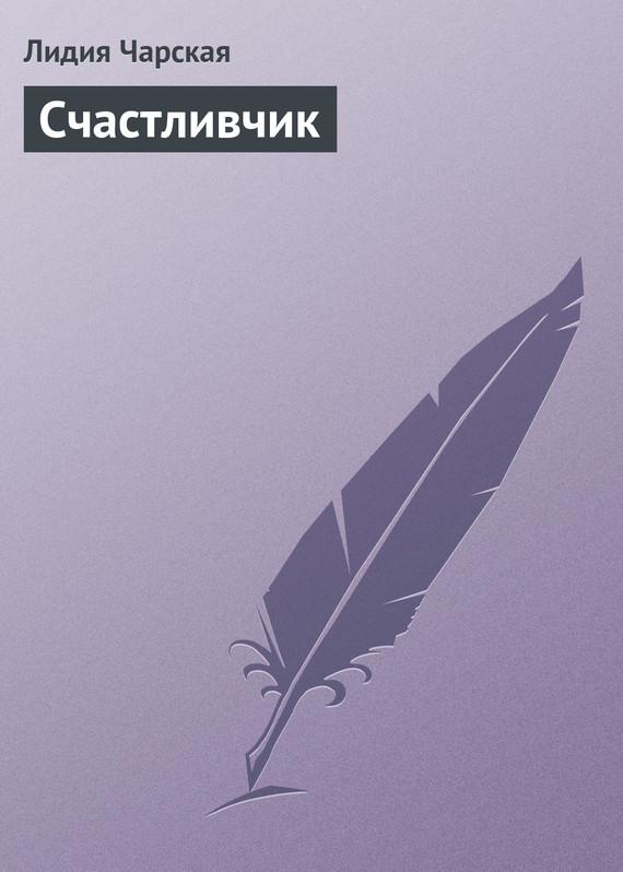 Лидия Чарская Счастливчик художественные книги эксмо книга кыш двапортфеля и целая неделя кыш и я в крыму