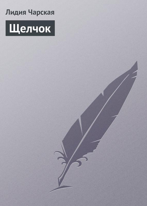 напряженная интрига в книге Лидия Алексеевна Чарская