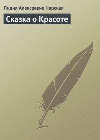 Чарская, Лидия  - Сказка о Красоте