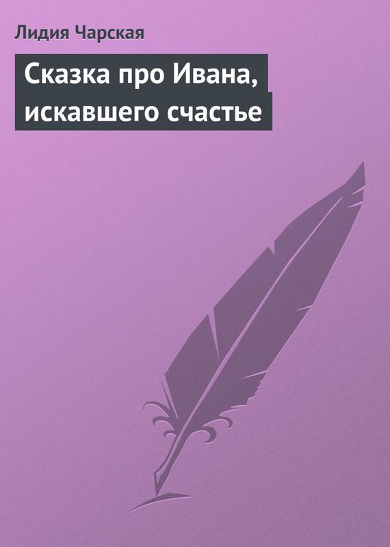 Сказка про Ивана, искавшего счастье происходит взволнованно и трагически