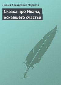 - Сказка про Ивана, искавшего счастье