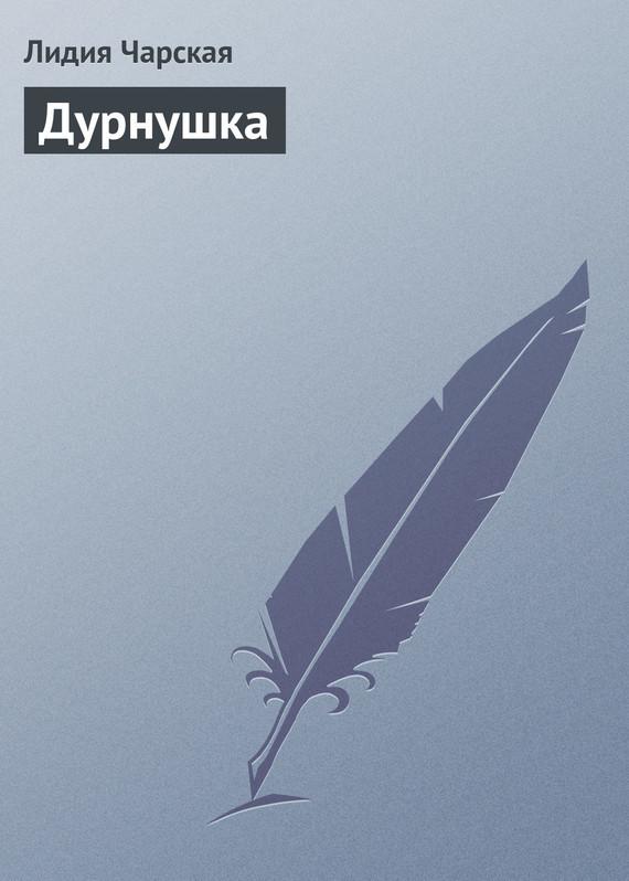 Лидия Чарская Дурнушка чарская лидия алексеевна лизочкино счастье