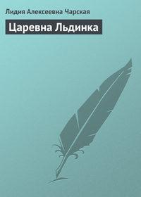 Чарская, Лидия  - Царевна Льдинка