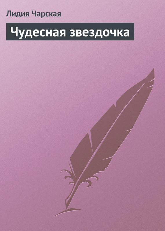 Лидия Чарская Чудесная звездочка чарская лидия алексеевна волшебная сказка повесть
