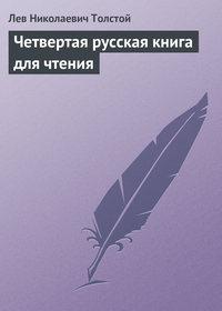 - Четвертая русская книга для чтения