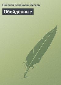 Лесков, Николай  - Обойдённые