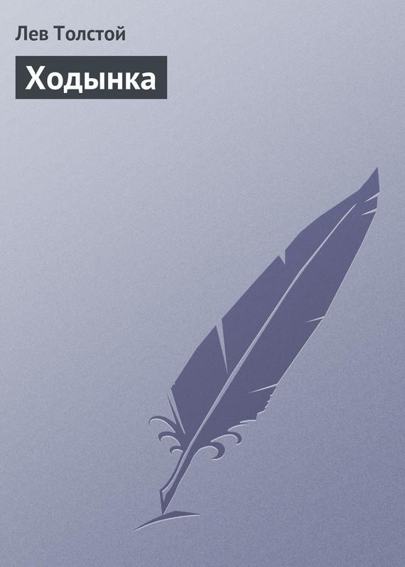 обложка электронной книги Ходынка