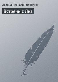 Добычин, Леонид  - Встречи с Лиз