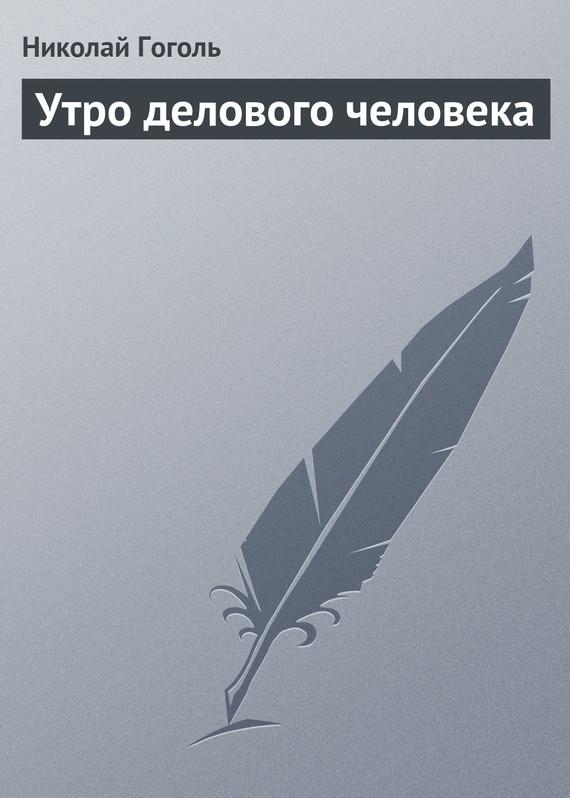 захватывающий сюжет в книге Н. В. Гоголь