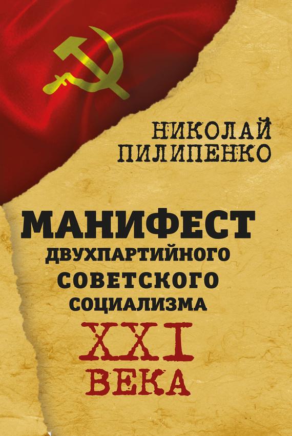 Николай Пилипенко бесплатно
