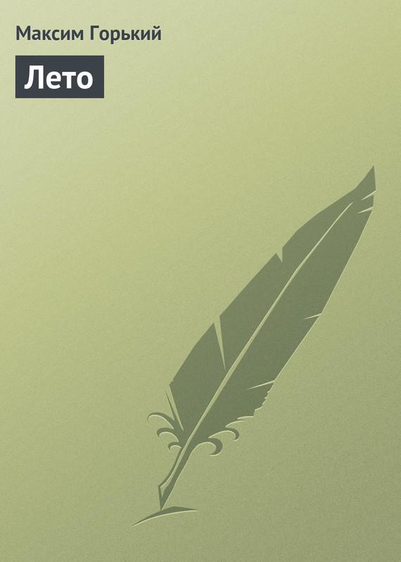 Обложка книги Лето, автор Горький, Максим