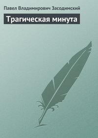 Засодимский, Павел  - Трагическая минута