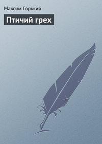 Горький, Максим  - Птичий грех