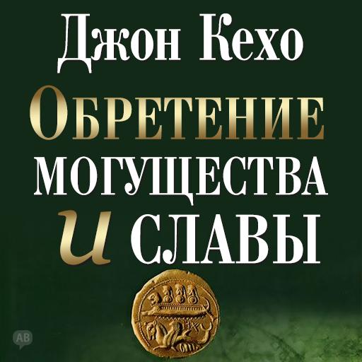 Джон Кехо Обретение могущества и славы bosch colored promoline
