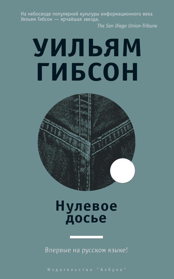 Уильям Гибсон Нулевое досье