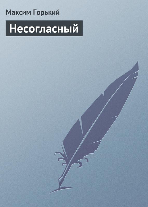 Максим Горький Несогласный фосселер николь небо над дарджилингом