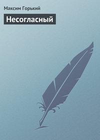 Горький, Максим  - Несогласный