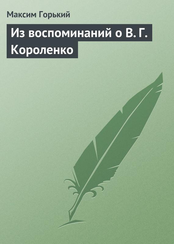 Из воспоминаний о В.Г.Короленко
