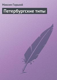 Горький, Максим  - Петербургские типы
