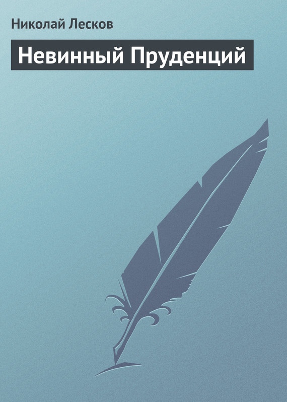 Николай Лесков Невинный Пруденций цены