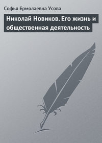 Усова, Софья Ермолаевна  - Николай Новиков. Его жизнь и общественная деятельность