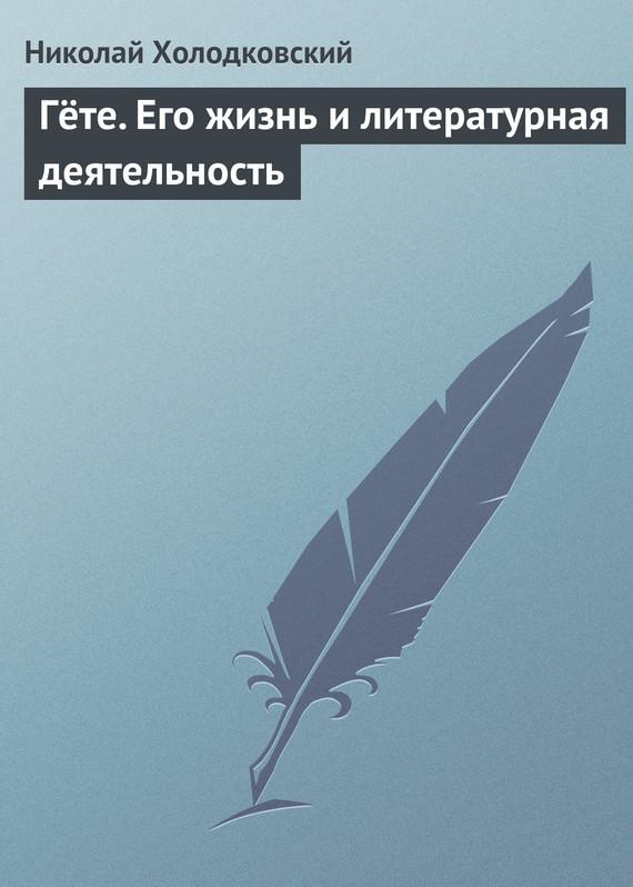занимательное описание в книге Николай Александрович Холодковский